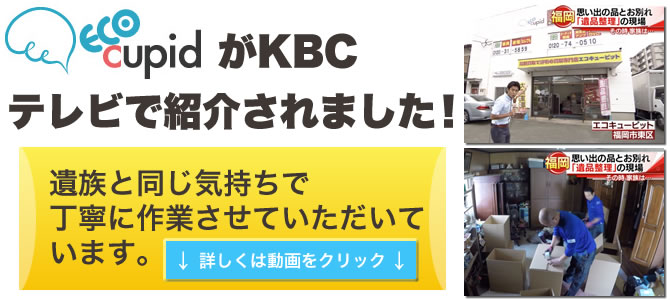 遺品整理、テレビ紹介KBC